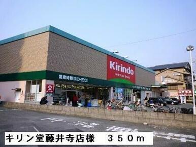 キリン堂藤井寺店様