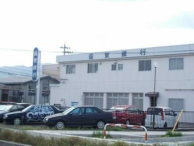 滋賀銀行貴生川代理店