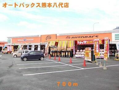 オートバックス熊本八代店
