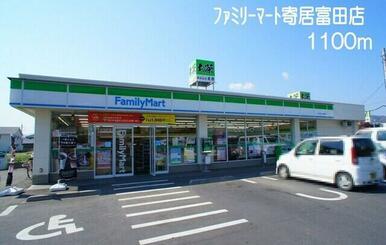 ファミリーマート 寄居富田店