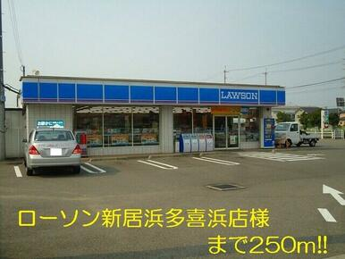 ローソン新居浜多喜浜店様