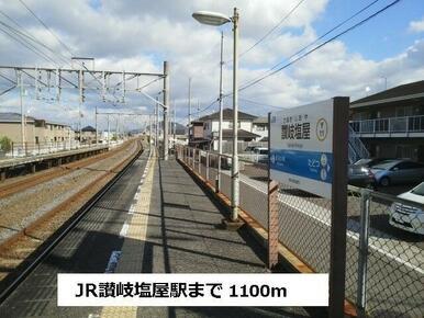 JR讃岐塩屋駅