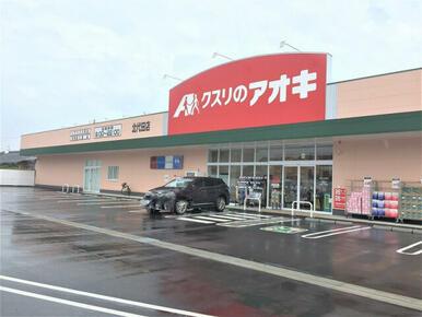 クスリのアオキ北代田店