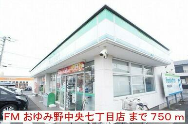 FM おゆみ野中央七丁目店