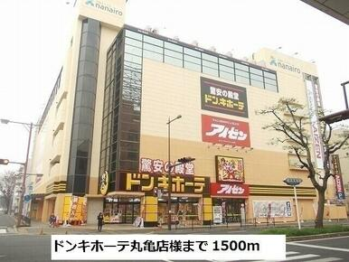 ドン・キホーテ 丸亀店