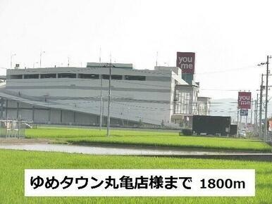 ゆめタウン丸亀