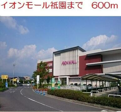 イオンモール祇園店