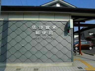 佐野堀米郵便局