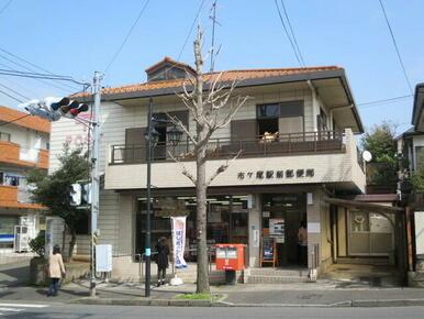 市ケ尾駅前郵便局