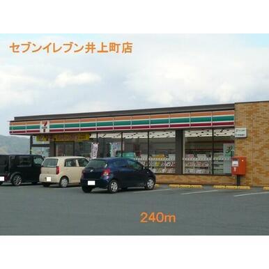 セブンイレブン井上町店