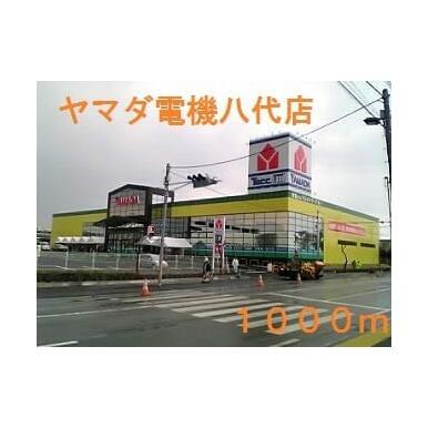 ヤマダ電機八代店