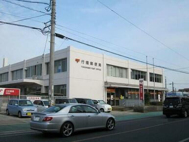 行橋郵便局