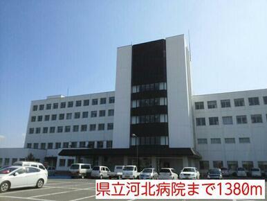 県立河北病院