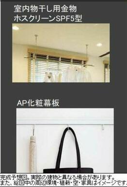 室内で洗濯物を干すことが出来るホスクリーン付です