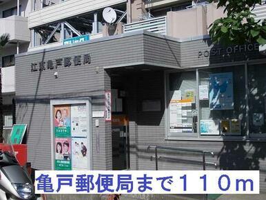 亀戸郵便局