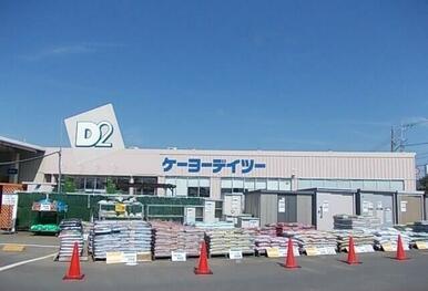ケーヨーデイツー小田原店