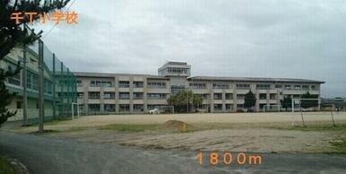 千丁小学校