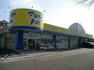 マツモトキヨシ鷹尾店