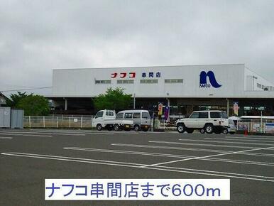 ナフコ串間店