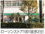 ローソンストア100新宿百人町4丁目店