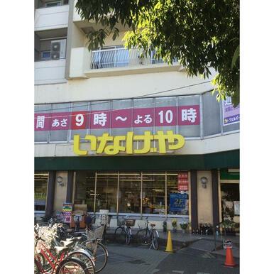 いなげや新宿小滝橋店