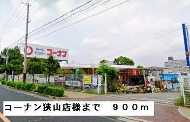 コーナン狭山店様