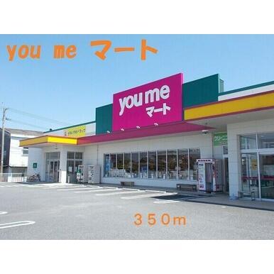 you meマート