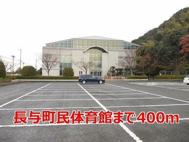 長与町民体育館