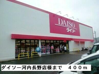 ダイソー河内長野店様