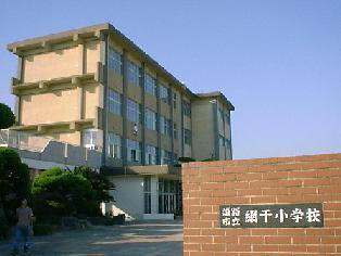 網干小学校