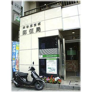 渋谷道玄坂郵便局