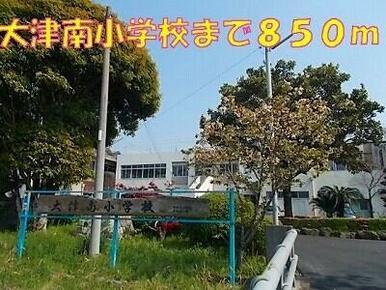 大津南小学校