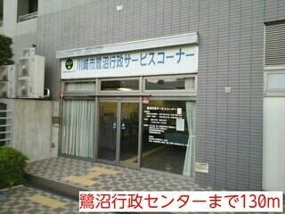 鷺沼行政センター
