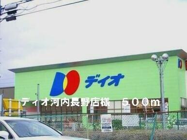 ディオ河内長野店様