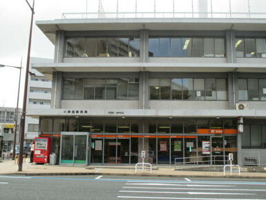 小倉西郵便局
