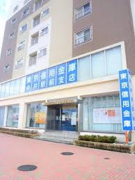 東京信用金庫中井駅前支店