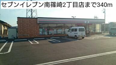 セブンイレブン南篠崎2丁目店