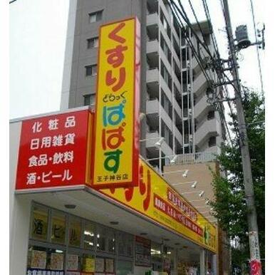 どらっぐぱぱす 王子神谷店