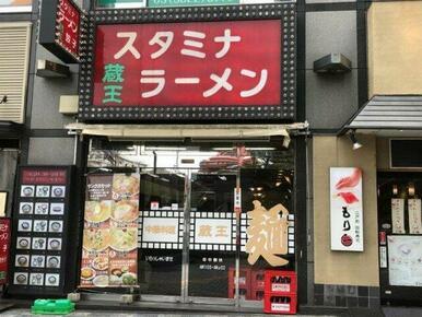蔵王 田端店