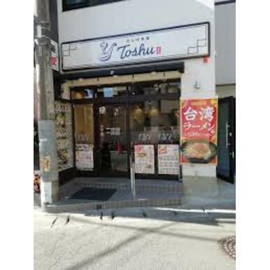 れんげ食堂Toshu二子新地店