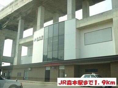 JR森本駅