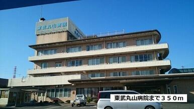 東武丸山病院