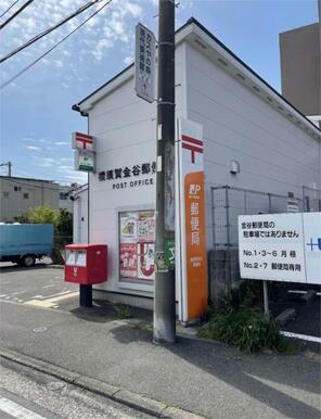 横須賀金谷郵便局