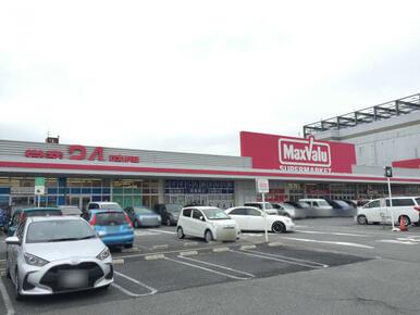 マックスバリュ昭和橋通店
