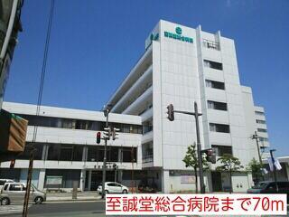 至誠堂総合病院