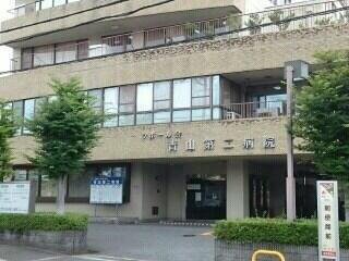 青山第二病院様