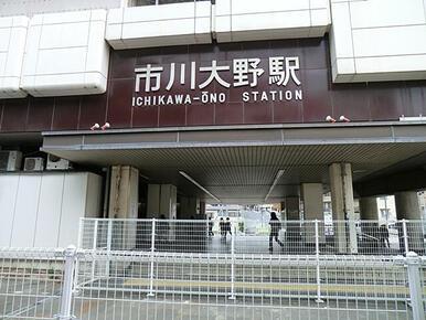 JR武蔵野線「市川大野」駅