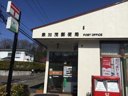 泉加茂郵便局