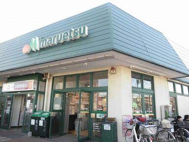 マルエツ三橋店