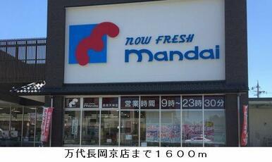 万代長岡京店